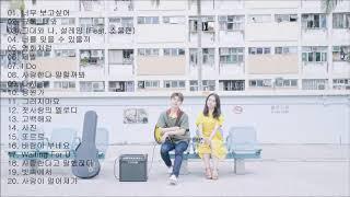 디에이드 (The Ade), 어쿠스틱 콜라보 (Acoustic Collabo) BEST 24곡 좋은 노래모음 [연속재생]