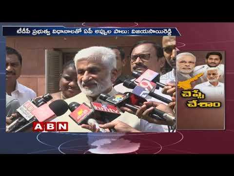 YCP MP Vijaya Sai Reddy Over AP Capital Changing | ABN Telugu