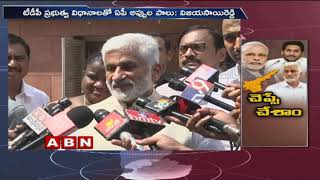 YCP MP Vijaya Sai Reddy Over AP Capital Changing | ABN Telugu