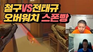 철구vs전태규 스폰빵 오버워치! 아빠들의 분유값대결 (16.09.28) :: OverWatch