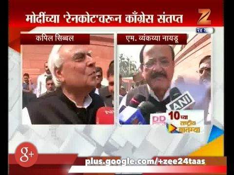New Delhi | Congress | Kapil Sibal | And Bjp | Venkaiah Naidu | On Modi Remarks