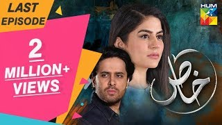 Khaas Last Episode HUM TV Drama 23 October 2019
