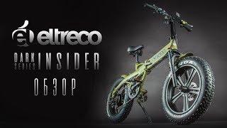 Электрический фэтбайк 2019 - Eltreco Insider: обзор