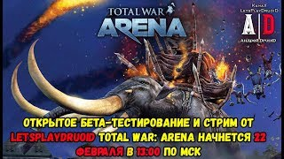 Total War: Arena ❤ Тотал Вар Арена ❤#39 ОБТ Карфаген Ганнибал Гасдрубал Слоны и гоплиты Обзор патча