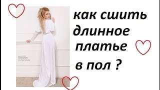 DIY:КАК СШИТЬ ДЛИННОЕ ПЛАТЬЕ НА ЛЕТО ?HOW TO SEW A LONG WHITE DRESS MADE FOR THE SUMMER ?(В ЭТОМ ВИДЕО Я ПОКАЖУ КАК СШИТЬ БЕЛОЕ (С ЦВЕТОЧНЫМ ПРИНТОМ) ДЛИННОЕ ПЛАТЬЕ НА ЛЕТО HOW TO SEW A LONG WHITE DRESS MADE ..., 2014-02-17T20:36:00.000Z)