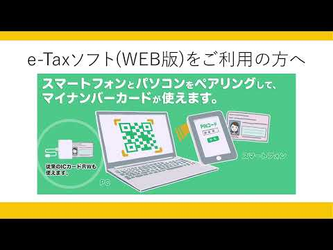 e-Taxソフト(WEB版)をご利用の方へ【90秒ver】