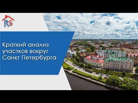 Краткий анализ участков вокруг Санкт Петербурга