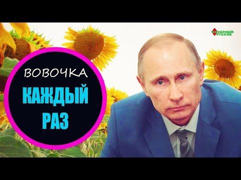 «МОНЕТОЧКА — КАЖДЫЙ РАЗ» голосом ПУТИНА / [Пародия]