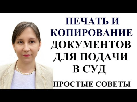 КАК БЫСТРО УКОМПЛЕКТОВАТЬ ДОКУМЕНТЫ ДЛЯ СУДА - адвокат Москаленко А.В.