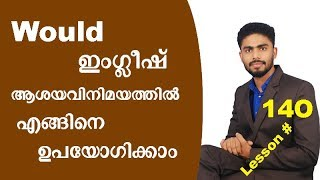 Learn Correct Use of 'Would' in English Speaking in Malayalam | Lesson # 140