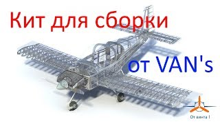 Кит для сборки самолёта от VAN's RV Aircraft - Вопросы и ответы