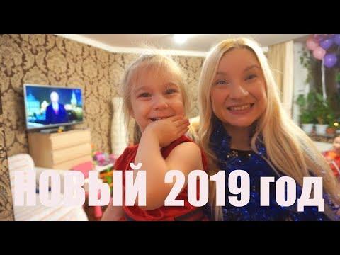 ВЛОГ: Наш НОВЫЙ ГОД 2019 ! Необычные подарки, салют и новогодний стол ! Как это было?)
