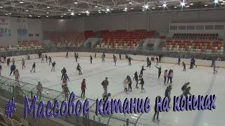 # Массовое катание на коньках(В новом Ледовом дворце спорта вновь открыто массовое катание на коньках. Впечатление от льда и расписание..., 2016-09-29T12:47:40.000Z)