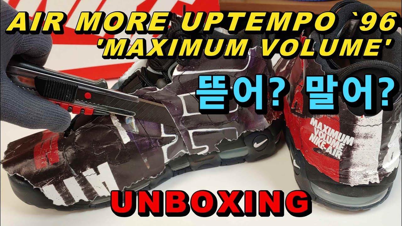 [뜯었을까요...?] 나이키 에어 모어 업템포 '맥시멈 볼륨' 언박싱 리뷰 (NIKE AIR MORE UPTEMPO `96 MAXIMUM VOLUME UNBOXING