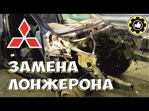 Mitsubishi Dion. Замена лонжерона. (#AvtoservisNikitin)