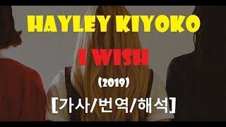 사랑을 찾을 수 있을까, Hayley Kiyoko - I Wish (2019) [가사/번역/해석]