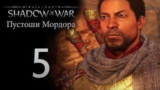 Middle-Earth: Shadow of War - DLC Пустоши Мордора - прохождение игры на русском [#5] Финал | PC