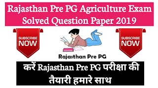 Rajasthan Pre PG Msc Agriculture Entrance Exam Solved Question Paper 2019| Agriculture & GK
