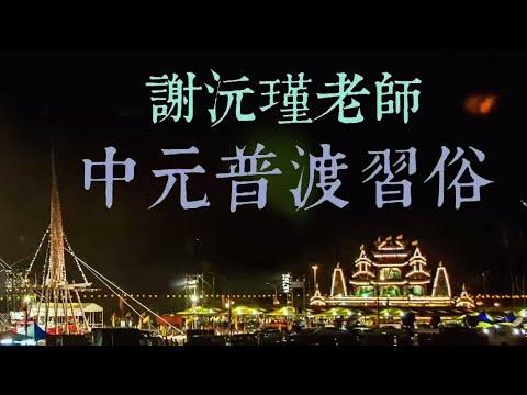 謝沅瑾老師──中元普渡習俗(全)(無背景音樂)