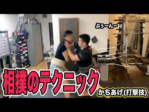 相撲】元大相撲力士が教える相撲の技術/かちあげ(打撃技)を紹介してもらった