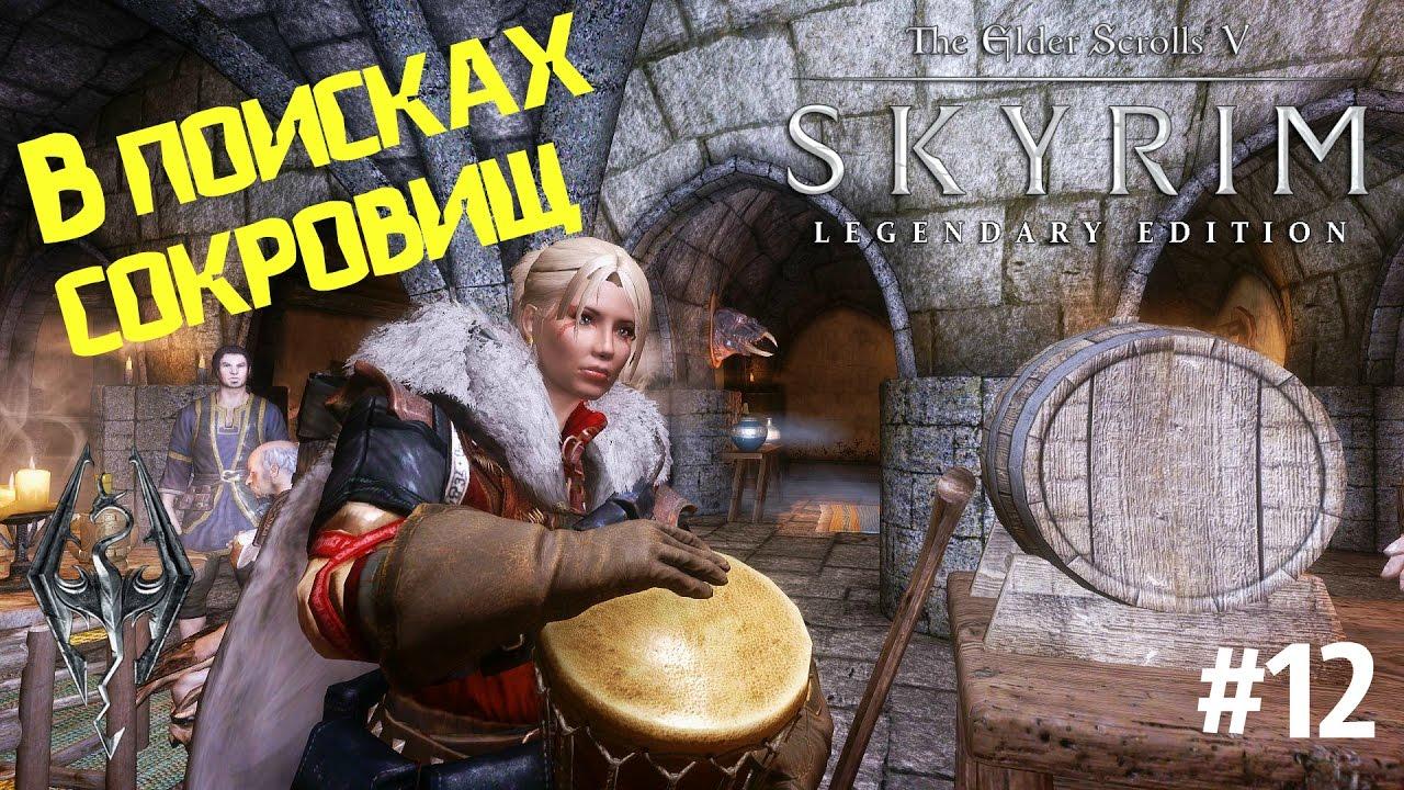 В поисках Сокровищ. Сага о Бардах 12. Прохождение Скайрим. Skyrim Perkus Maximus