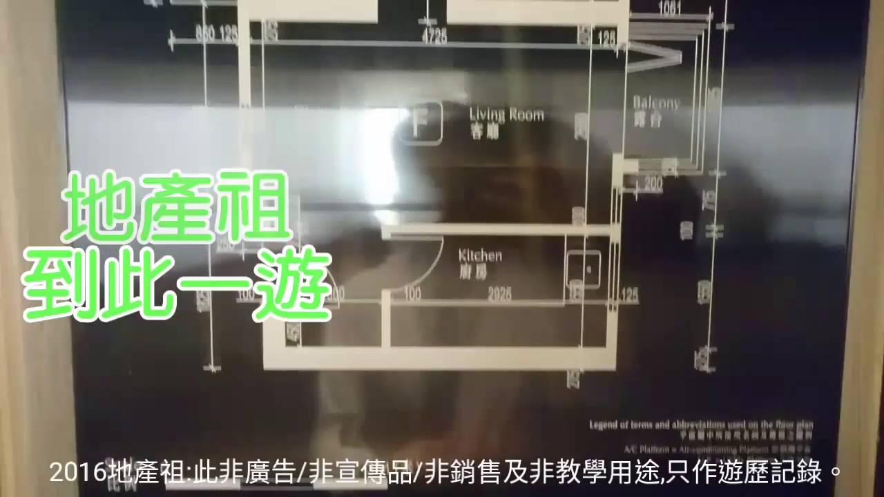 屯門-豐連 Ori(示範單位)(兩房) - YouTube