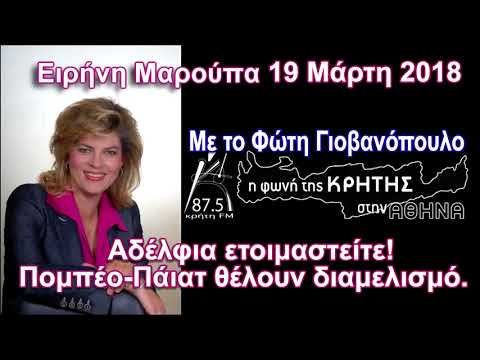 Ειρήνη Μαρούπα   19/3/ 2018   Κρήτη FM 87, 5