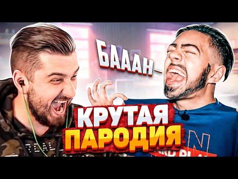HARD PLAY СМОТРИТ CHENSKY HARD PLAY - ПАРОДИЯ