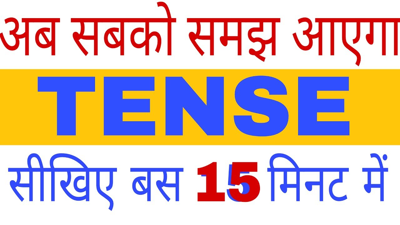 english tenses pdf in hindi