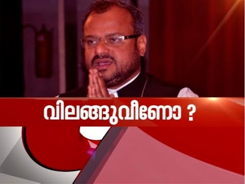 Nun sexual assault case : Whether Bishop be handcuffed ?   Hour 13 Aug 2018