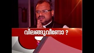 Nun sexual assault case : Whether Bishop be handcuffed ? | News Hour 13 Aug 2018