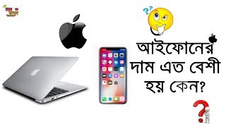[Bangla]-Why apple is so Expensive?Iphone xs & Xs max price hike explained in Bangla
