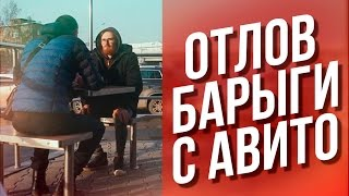 ДЕРЗКИЙ БАРЫГА С АВИТО ПОЛЕЗ В ДРАКУ \ ZHVACHKA PRANKS
