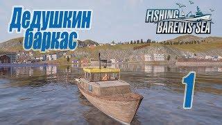 Fishing Barents Sea, прохождение на русском, #1 Дедушкин баркас