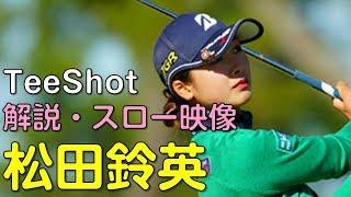 【ゴルフ】松田鈴英 2日目ティーショット 解説・スロー再生あり。(2018.11 宮崎にて)