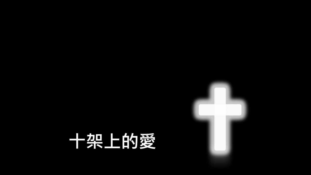詩歌 - 十架上的愛 - YouTube