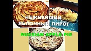 UK. НЕЖНЕЙШИЙ ЯБЛОЧНЫЙ ПИРОГ, КОТОРЫЙ ТАЕТ ВО РТУ! RUSSIAN APPLE PIE