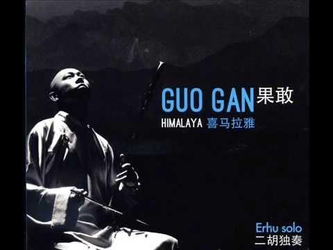 Guo  Gan  --- HIMALAYA .  ErHu Solo CD 2014. 果敢-- 喜马拉雅