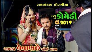 આપડા વેવાણ છે । ઓઈ બાપા । New Gujarati Comedy | Ramamandal Comedy