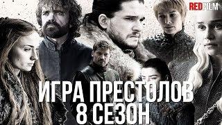 ИГРА ПРЕСТОЛОВ 8 СЕЗОН - РУССКИЙ ТРЕЙЛЕР