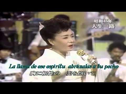 JINSEI ICHIRO 人生一路 - MISORA HIBARI 美空ひばり Subtitulado Al Español & Japanese Lyrics HD STEREO