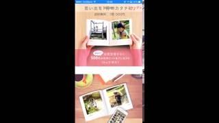 【アプリ】かんたんフォトブック:フォトブック・フォトアルバムを簡単作成【使ってみた】