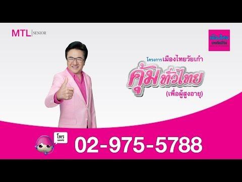 เมืองไทยประกันชีวิต - เมืองไทยวัยเก๋า คุ้มทั่วไทย (เพื่อผู้สูงอายุ)