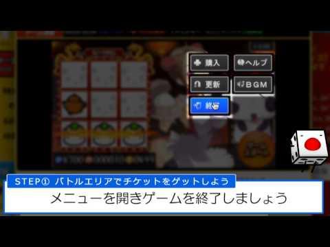 24時間パチスロゲーム DiCE「ディーチェ」の遊び方です。 ☆DiCE「ディーチェ」 http://dice-online.jp?frm=youtube.