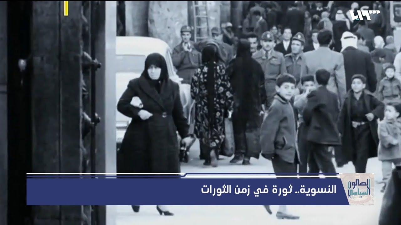 هل من ثورة نسوية في سوريا؟