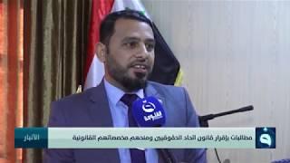 مطالبات بإقرار قانون اتحاد الحقوقيين ومنحهم مخصصاتهم القانونية