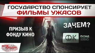 Государство спонсирует фильмы ужасов - ЗАЧЕМ?!