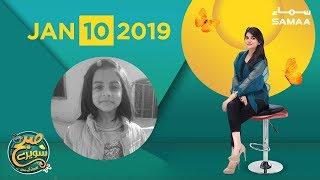 Aaj ka show Zainab ki yaad mein | Subh Saverey Samaa Kay Saath | Sanam Baloch | Jan 10,2019