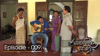 Konkala Dhoni | Episode 09 - (2017-10-16) | ITN Thumbnail