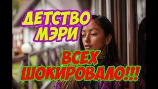 Дом 2 Новости (4 ноября 2017)